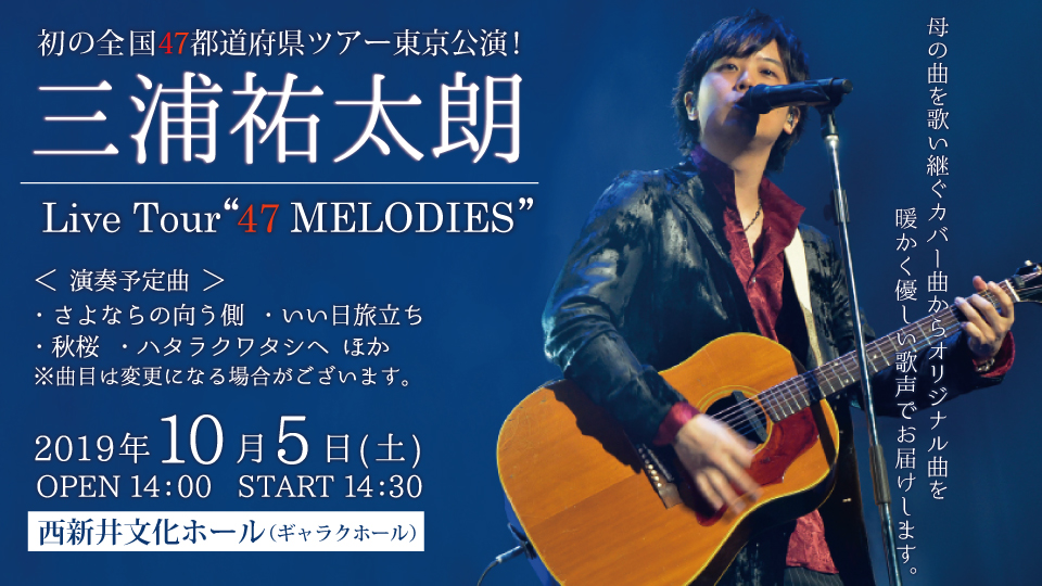 "三浦祐太朗 Live Tour ""47 MELODIES"""
