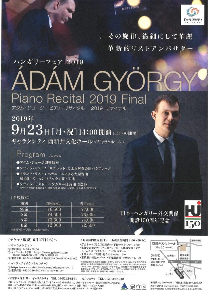 ハンガリーフェア2019 アダム・ジョージ ピアノリサイタル2019 ファイナル