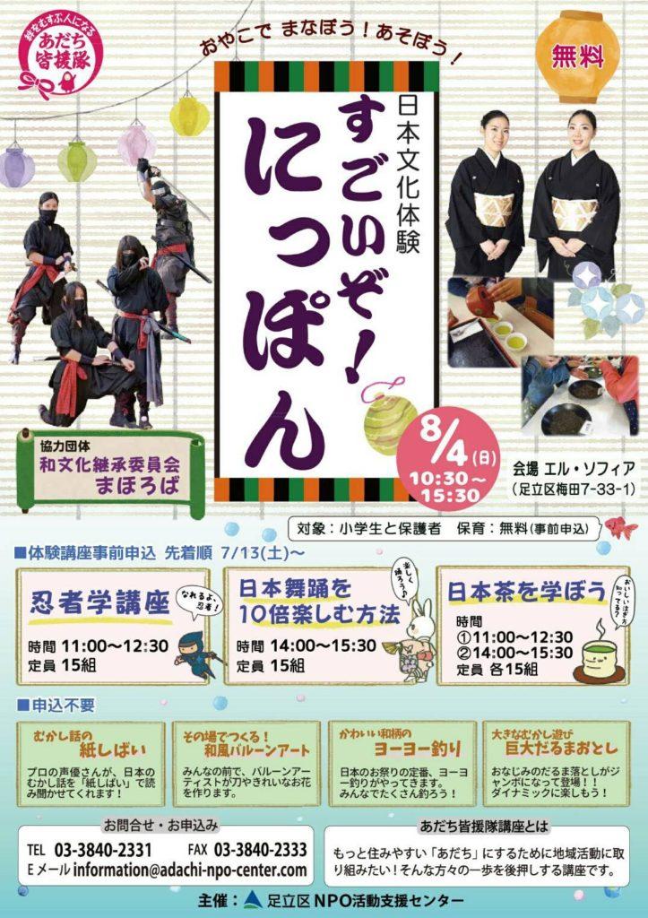 日本文化体験 すごいぞ!にっぽん