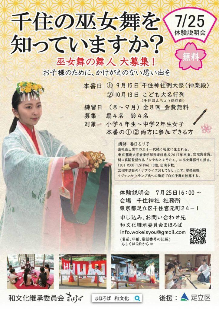 千住の巫女舞「浦安の舞」繋ぐプロジェクト
