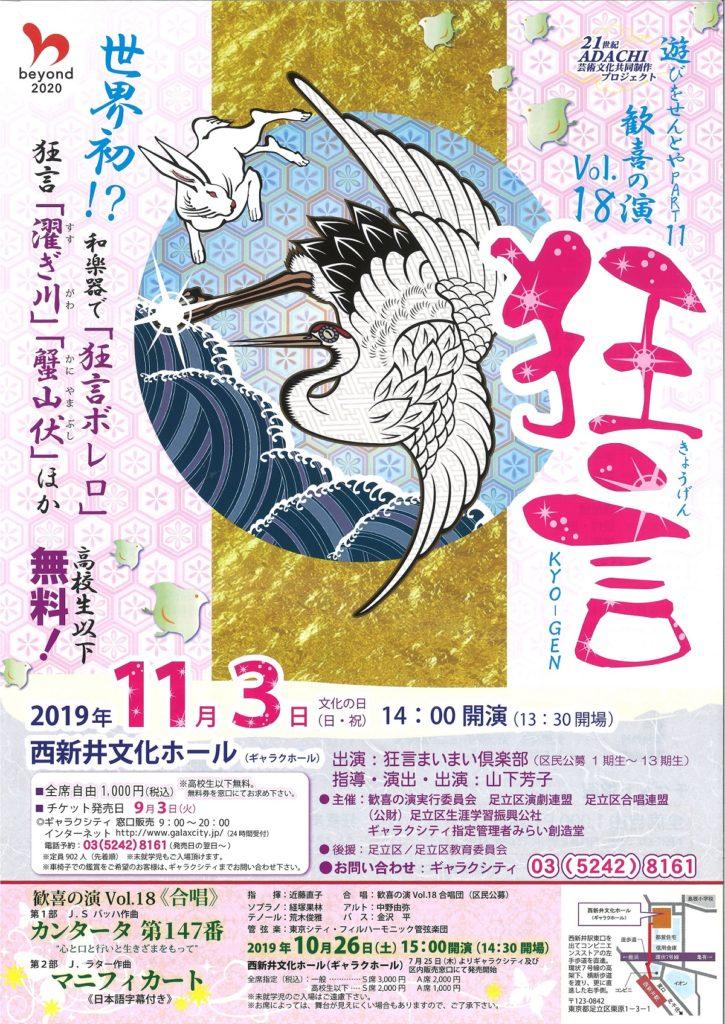 「21世紀ADACHI芸術文化共同制作プロジェクト」歓喜の演Vol.18(狂言)遊びをせんとや PART11