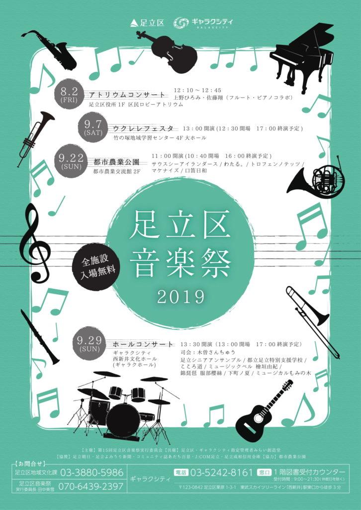 足立区音楽祭ホールコンサート