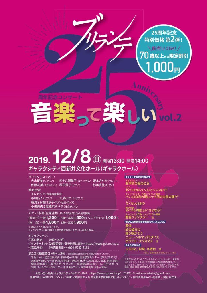ブリランテ 25周年記念コンサート『音楽って楽しいVol.2』
