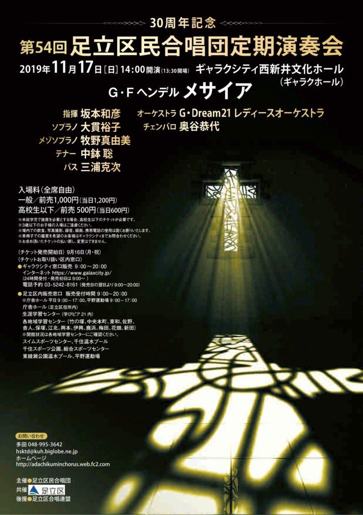 30周年記念 第54回足立区民合唱団定期演奏会