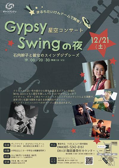 星空コンサート「Gypsy Swing(ジプシースイング)の夜」