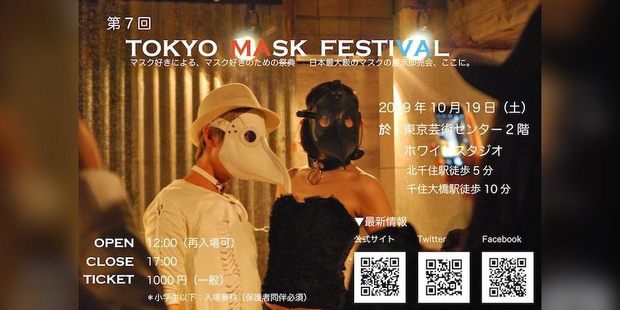 日本最大級のマスクの祭典~TOKYO MASK FESTIVAL vol.7
