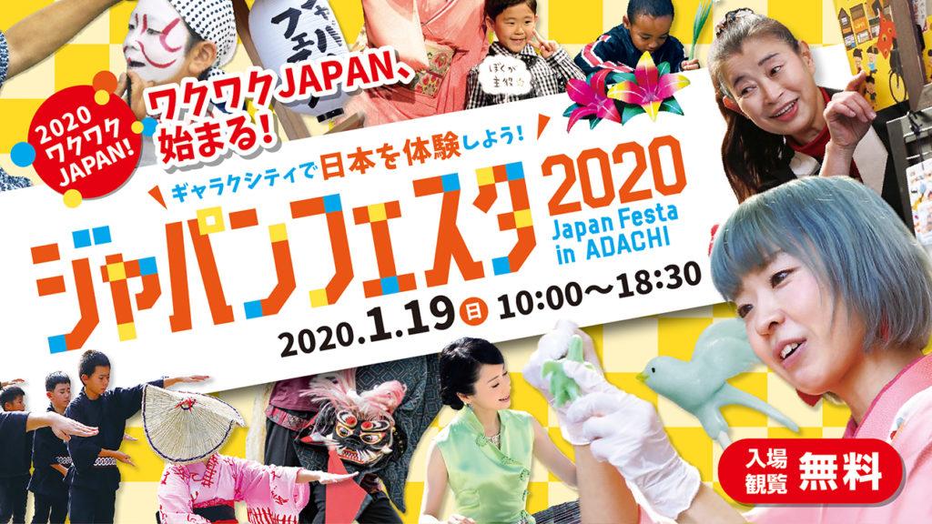 ジャパンフェスタ in ADACHI 2020