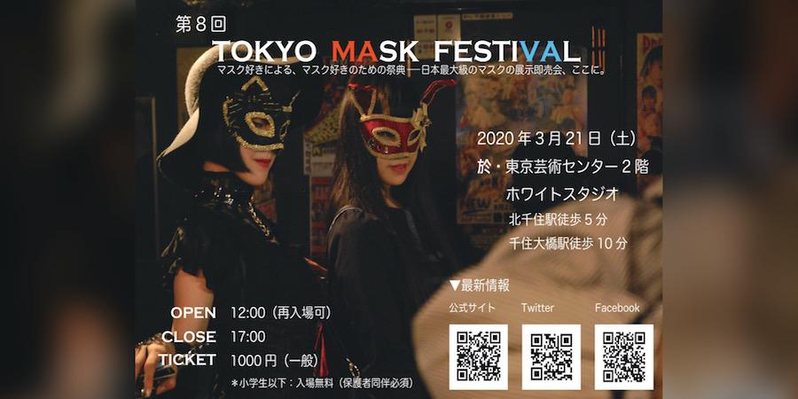日本最大級のマスクの祭典~TOKYO MASK FESTIVAL vol.8開催